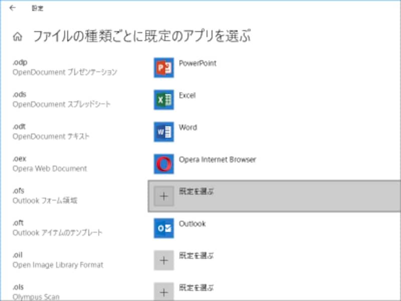 Windows10では「設定」→「アプリ」→「既定のアプリ」で「ファイルの種類ごとに既定のアプリを選ぶ」から、ファイル拡張子別に起動するソフトウェアを選択できる