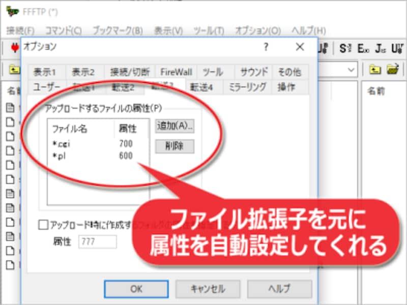 FTPソフトによっては、ファイル拡張子に応じて属性を自動設定してくれる