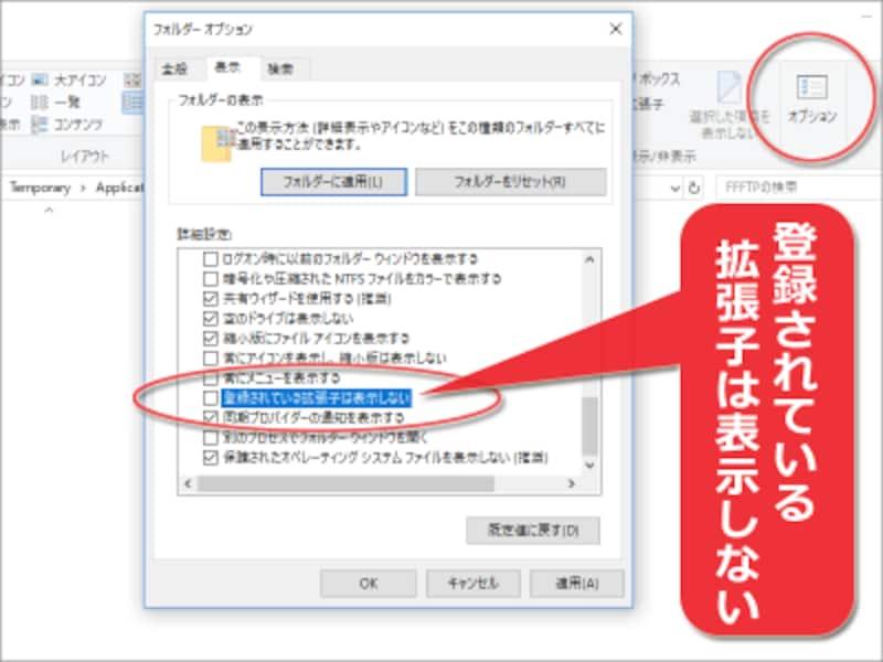 Windows10でファイル拡張子を表示する設定場所