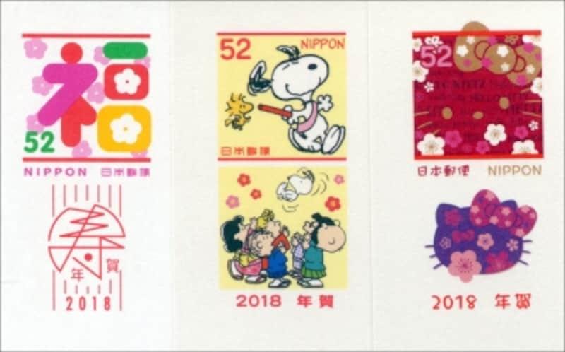 2018年用年賀はがきから。左から「福寿草」(インクジェット写真用)・「スヌーピー」・「ハローキティ」。