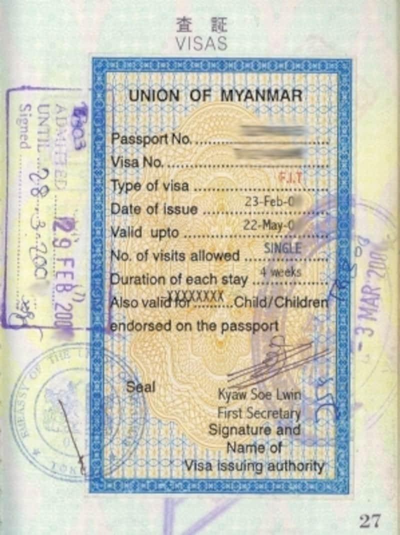 これがビザ(写真はミャンマーのビザ)。パスポートのページにシールやスタンプの形で提供される。