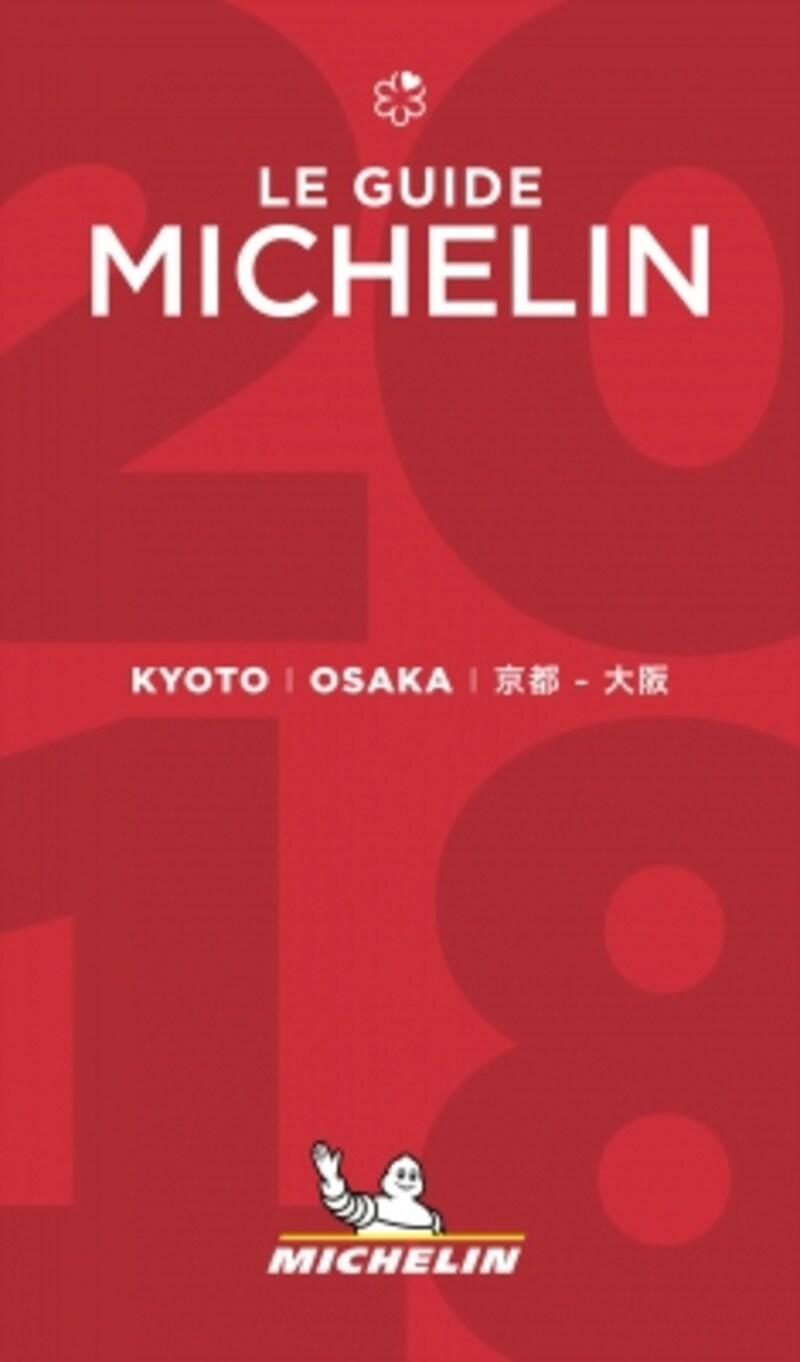 ミシュランガイド京都・大阪2018