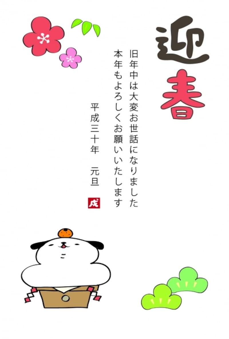 【年賀状1】松竹梅で飾ったシンプルな縦書きの年賀状です。
