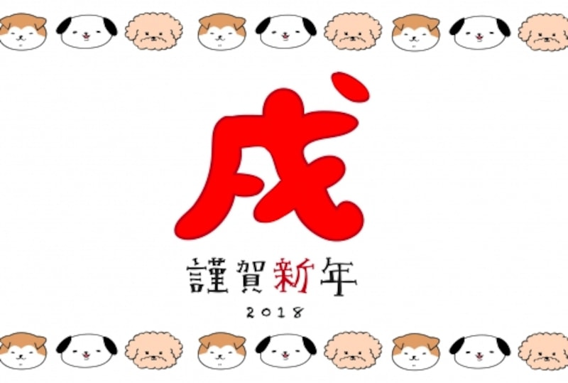 【年賀状3】犬のイラストがたくん入った横書きの年賀状です。