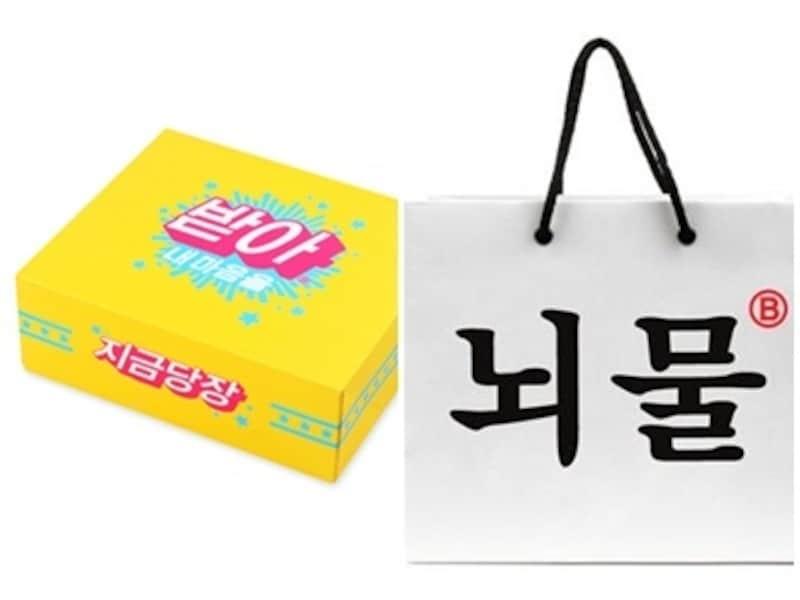 もらった人を笑わせる、冗談メッセージ入りのもは、韓国で大人気。ユーモアあるアイテムです(c)반8(poom)【韓国のおすすめお土産】