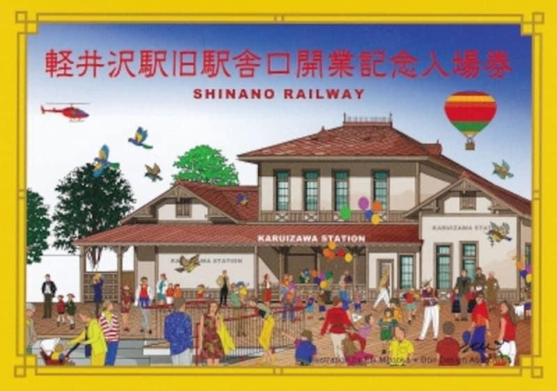 軽井沢駅旧駅舎口開業記念入場券