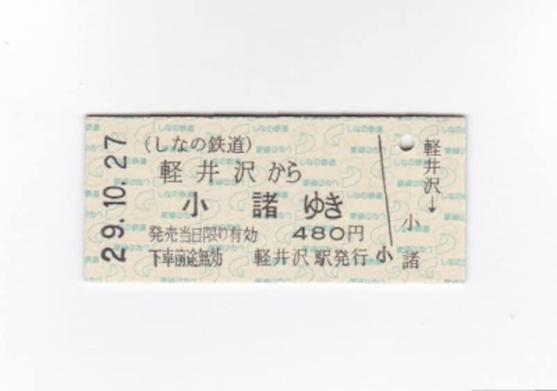 硬券乗車券