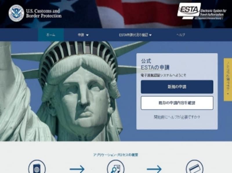 これが【公式】エスタの申請トップページ。日本語版も用意されている