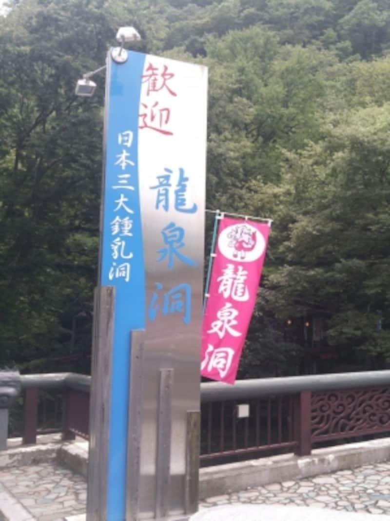 龍泉洞(1)
