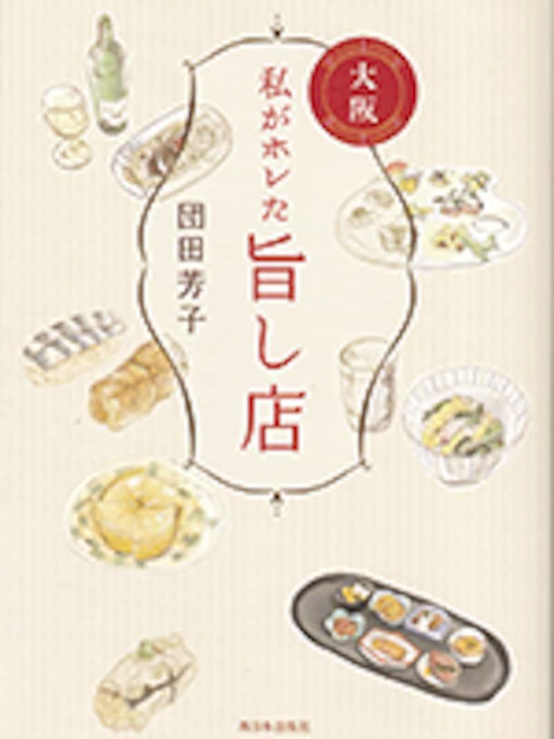 団田芳子著『私がホレた旨し店』(西日本出版社)