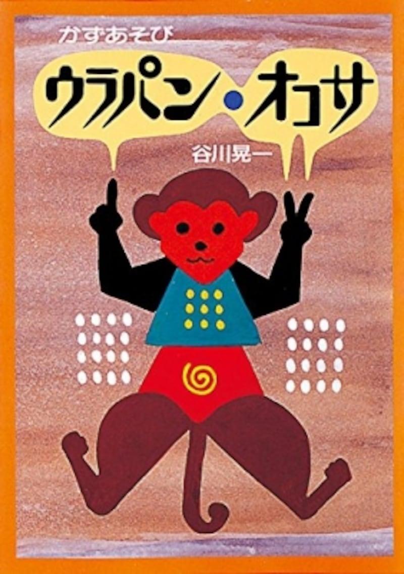 『ウラパン・オコサ』(絵本・こどものひろば)