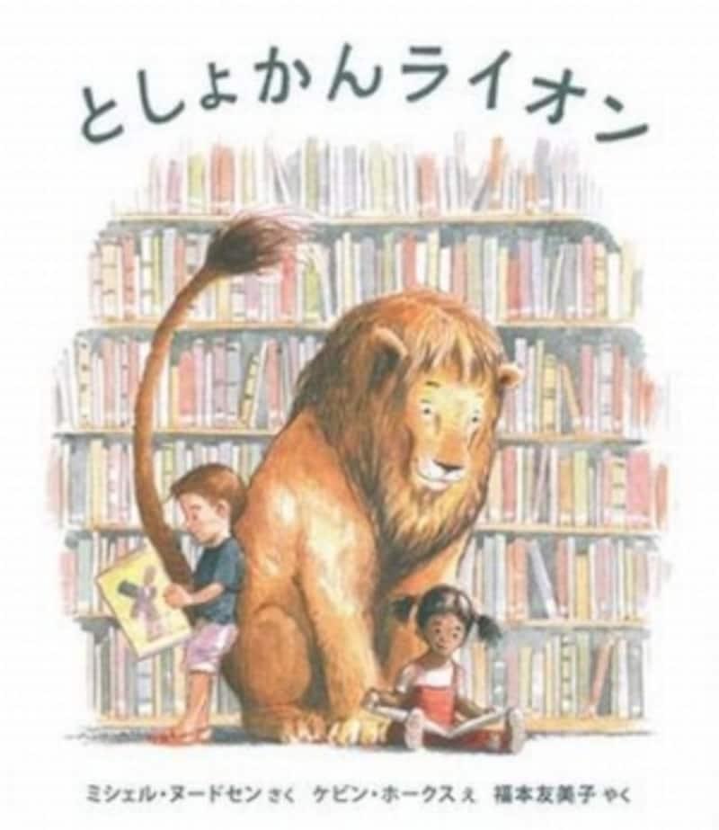 『としょかんライオン』(海外秀作絵本17)