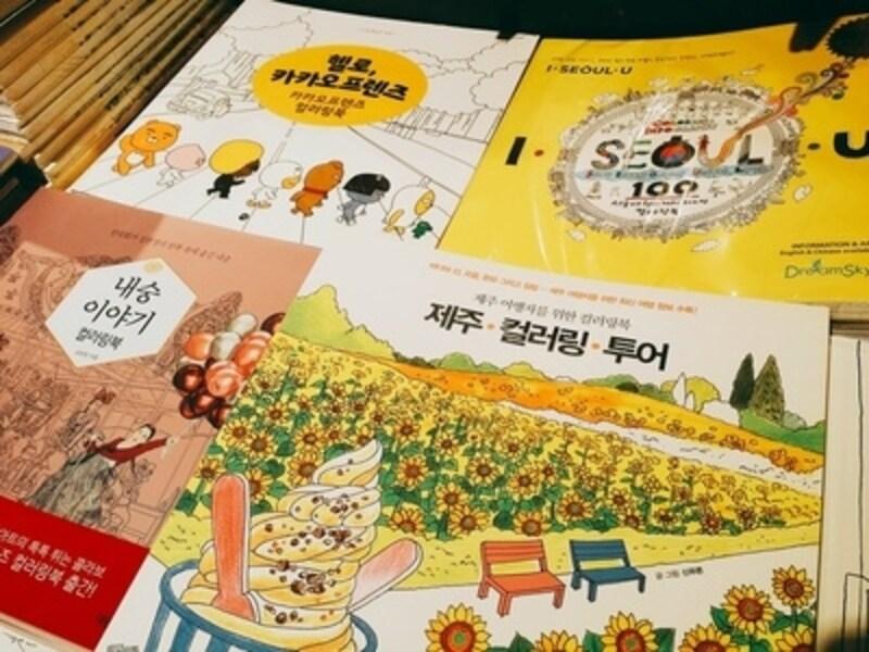 韓国オリジナルのカラーリングブックだけでもすごい数があります!好みのスタイル、見つけてください!【ソウルのおすすめお土産】
