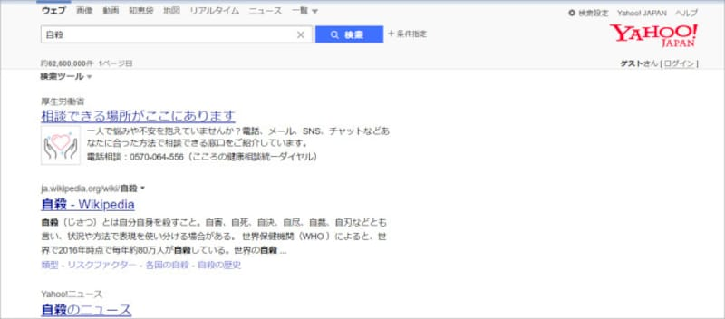 Yahoo!JAPANで「自殺」を検索した結果