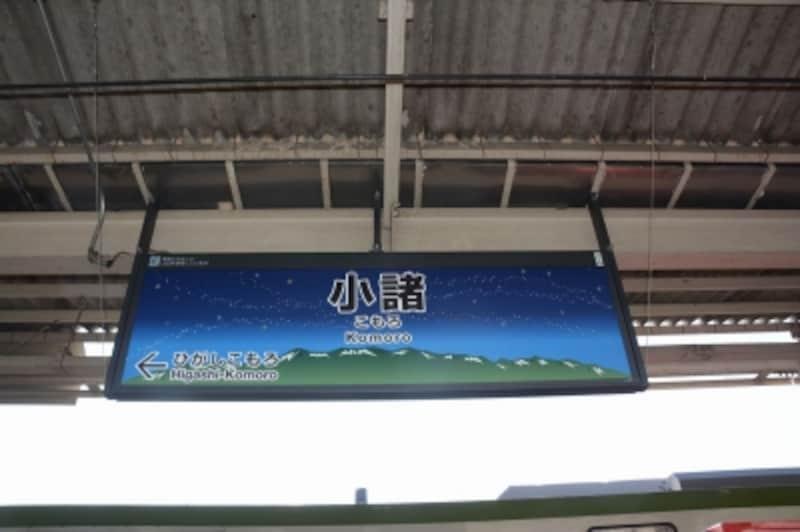 小海線各駅の駅名標