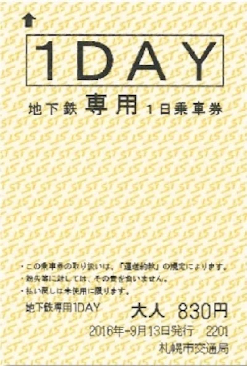 平日も使える地下鉄専用1日乗車券