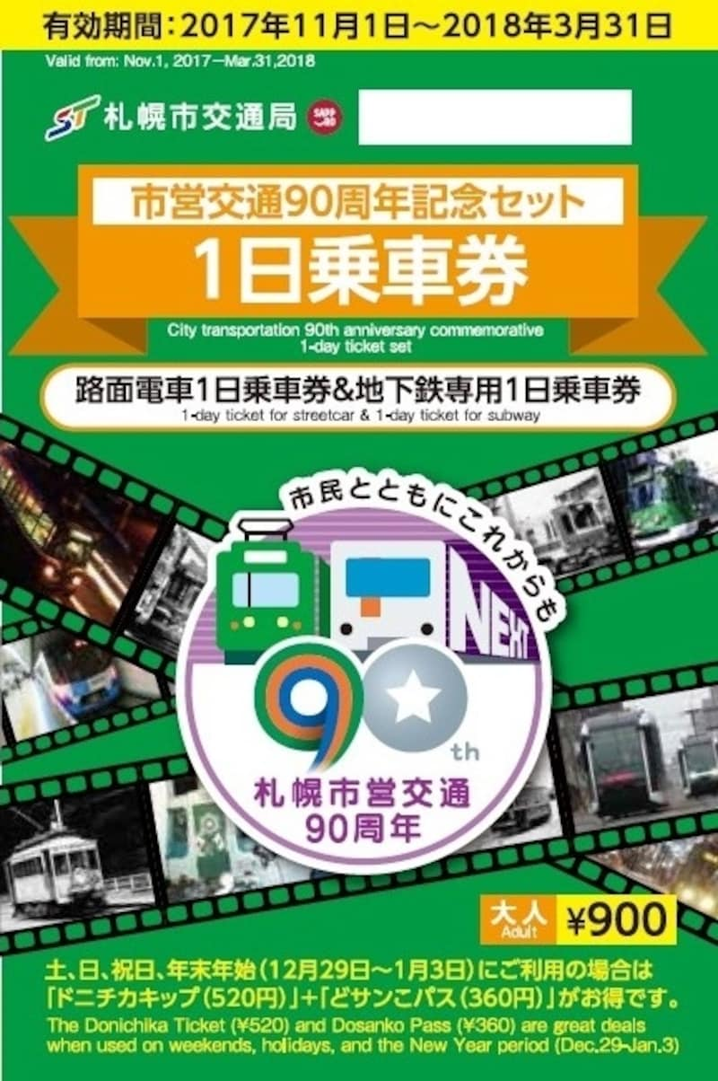 札幌市営交通90周年記念セットの1日乗車券