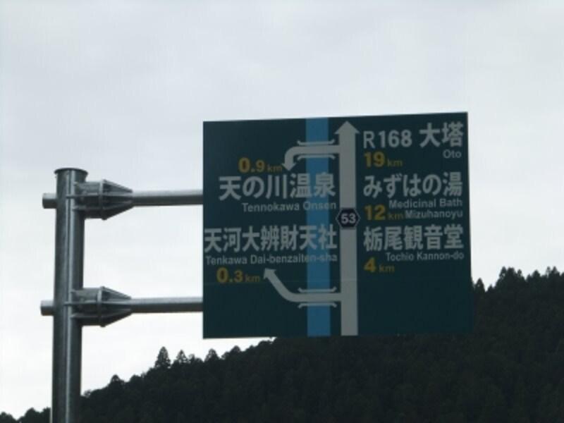 県道53号線から天河大辯財天社への案内標識