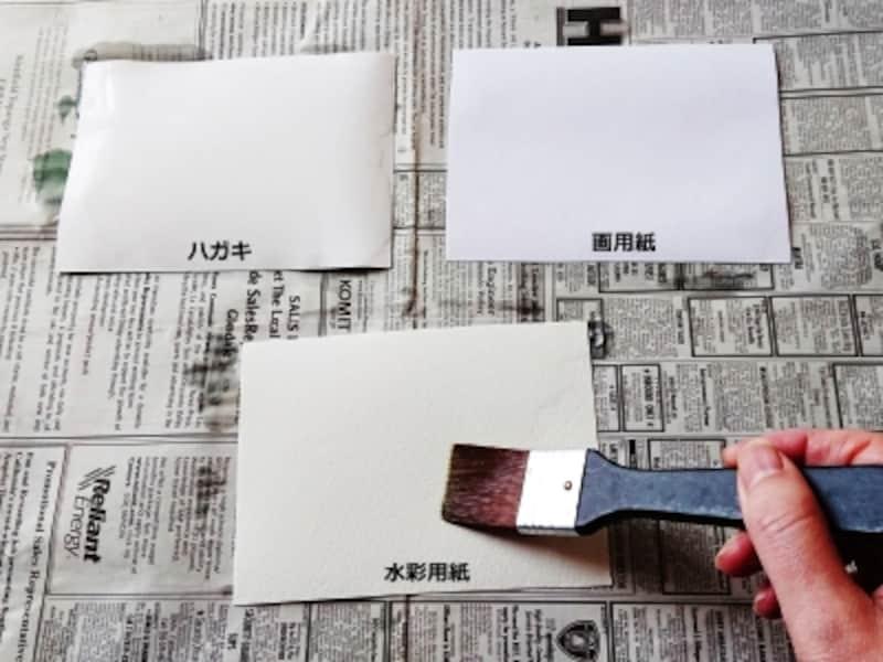 刷毛で紙を濡らす。刷毛がない場合は太筆で。