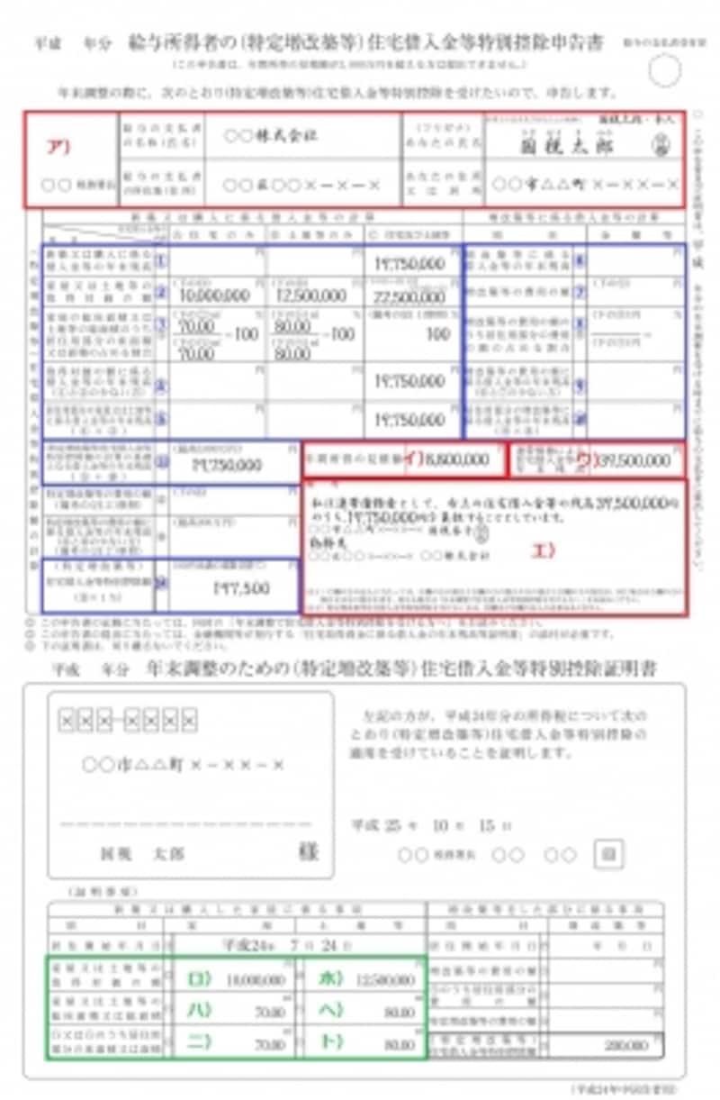 税務署から送られてくる「住宅借入金等特別控除申告書」の見本(国税庁HPより筆者編集)