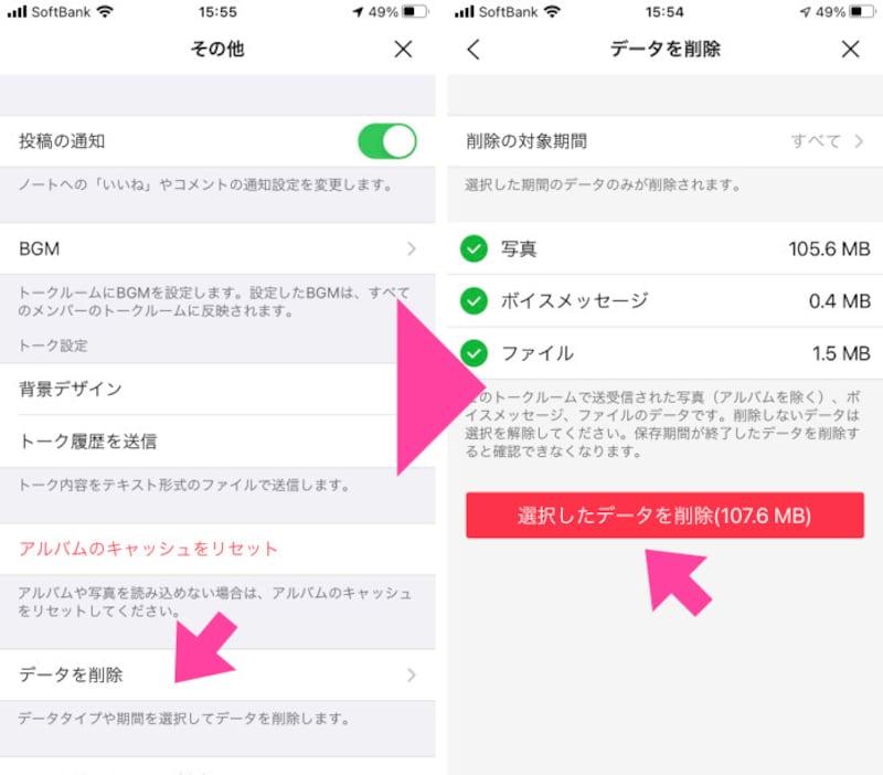 「その他」画面の「データを削除」をタップ。写真やボイスメッセージなど、削除してもよい項目にチェックボタンを入れて、画面下部の「選択したデータを削除」と書かれた赤いボタンをタップする