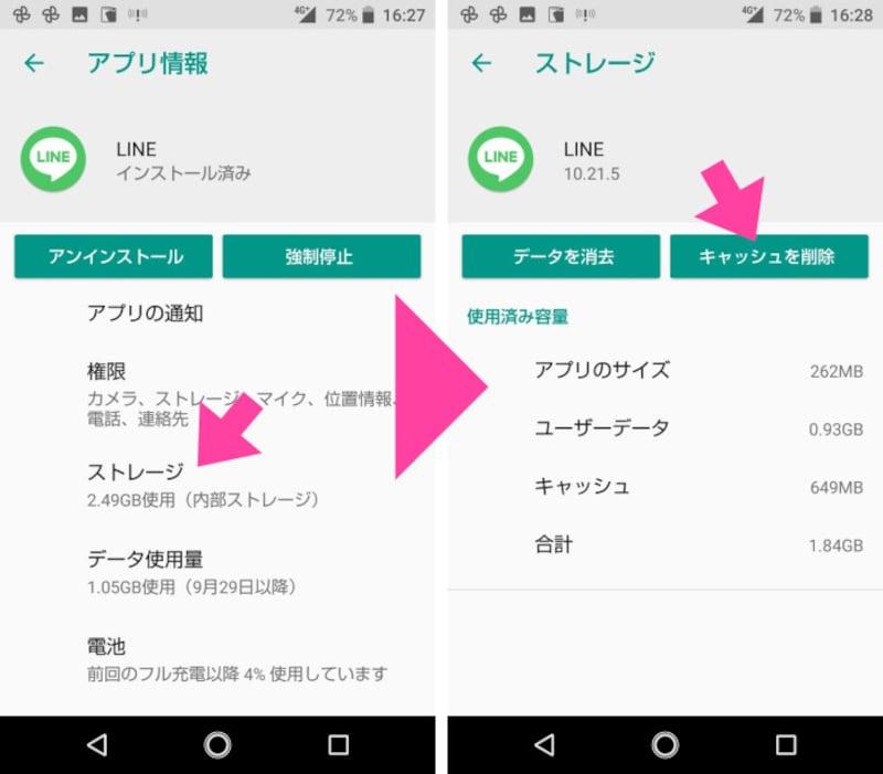 LINEの「アプリ情報」画面から「ストレージ」をタップ。「ストレージ」画面に「キャッシュを削除」をタップする