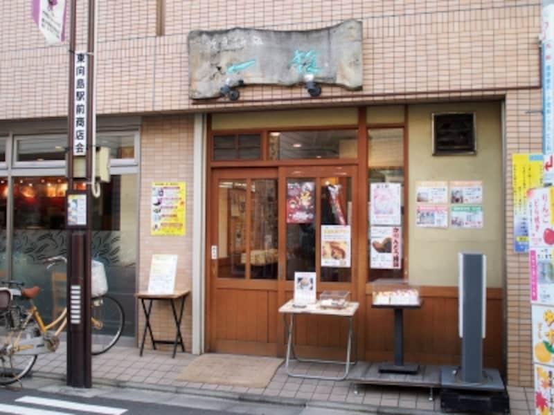 東向島駅前商店街にある和菓子屋さん
