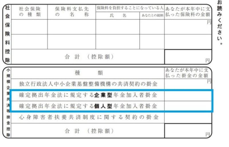 iDeCoの年末調整書類における記載箇所 <出典:国税庁 資料 一部加工>