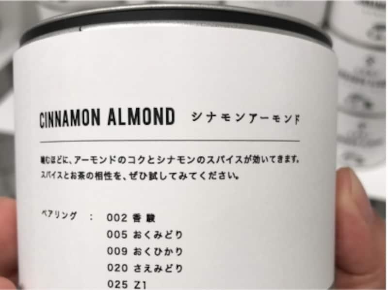 煎茶堂東京のお菓子缶の裏面