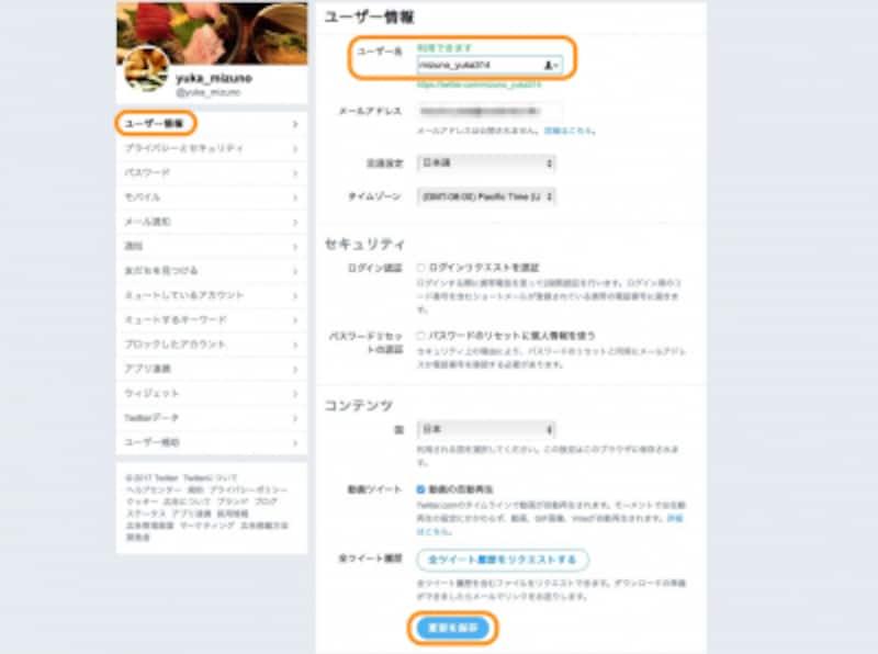 [ユーザー情報]をクリックして、「ユーザー名」に新しいユーザー名を入力したら[変更を保存]をクリック