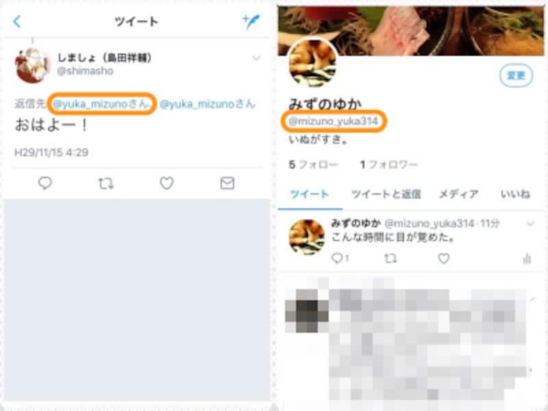 (左)変更前のユーザー名(@yuka_mizuno)をタップ。(右)変更後のユーザー名(@mizuno_yuka314)で表示されている