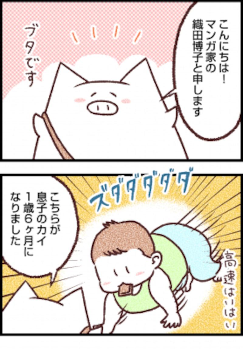 子育て漫画1