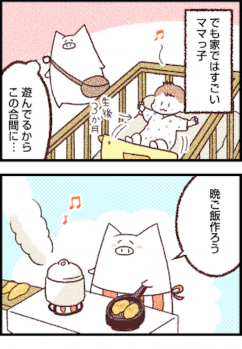 子育て漫画5
