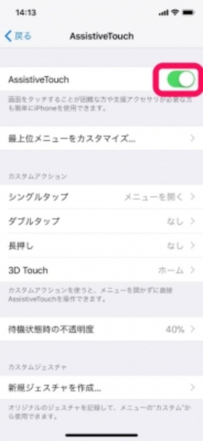 iPhoneX操作