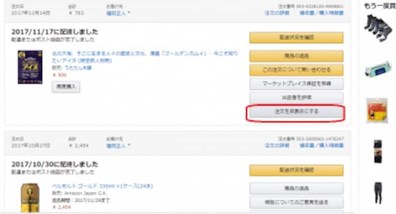 amazon 注文 履歴 消す