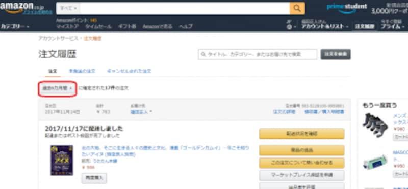 履歴 アマゾン 注文 Amazonの購入履歴や注文履歴を簡単に確認する方法
