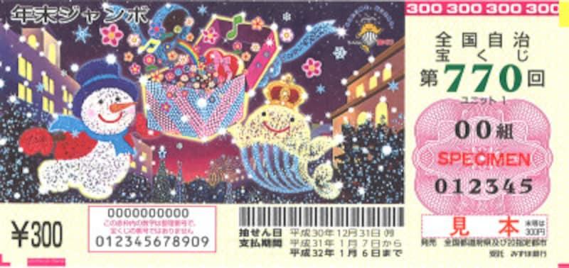 宝くじ,年末ジャンボ宝くじ,1等,10億円,2018年,当せん,平成30年
