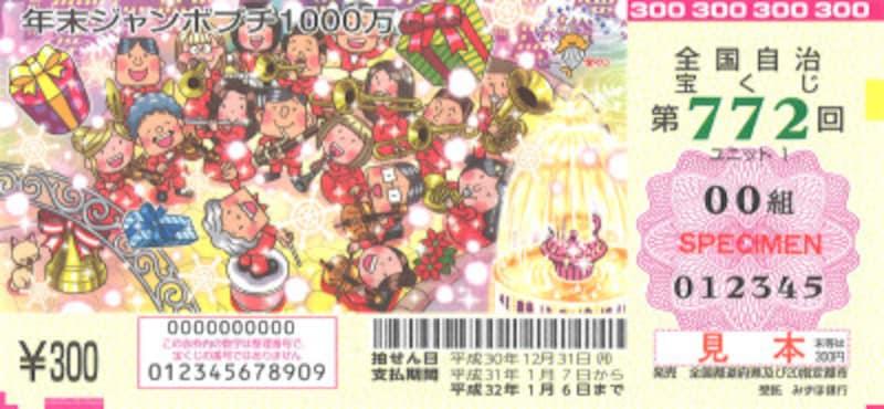 2018年,年末ジャンボ宝くじ,年末ジャンボプチ,1000万円,1等,当せん,平成30年