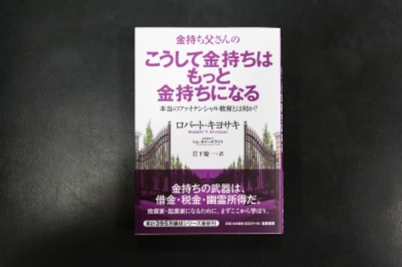 最新刊『こうして金持ちはもっと金持ちになる』は、ロバート・キヨサキ氏の最新刊。『金持ち父さんundefined貧乏父さん』の「大学院版」、ということで学校では教えないお金の知識について書いている