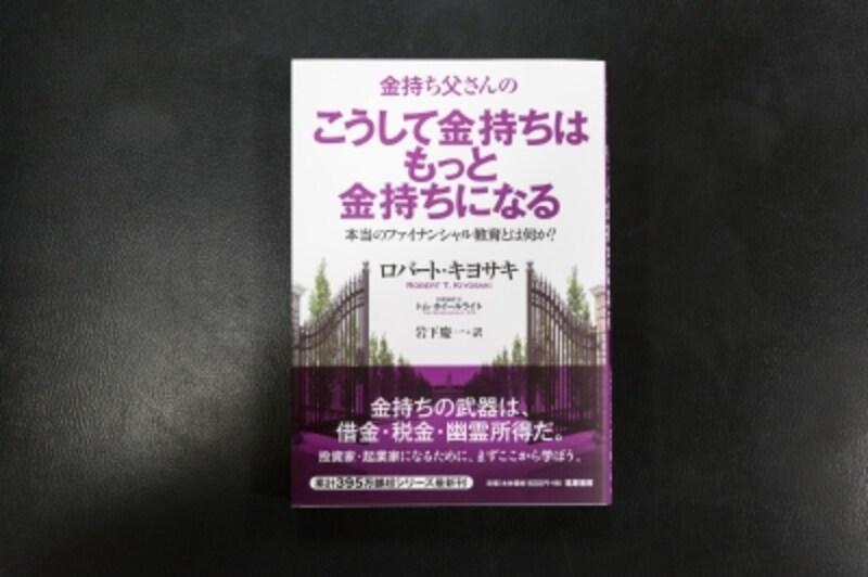 最新刊『こうして金持ちはもっと金持ちになる』は、ロバート・キヨサキ氏の最新刊。『金持ち父さんundefined貧乏父さん』の「大学院版」。今後生き残り経済的に成功したい人への具体的な方法を解説している
