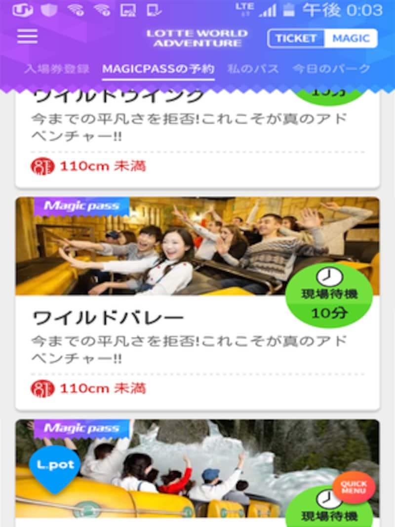 スマホアプリを利用した予約ページ。日本語で利用できて便利だが、デメリットも……