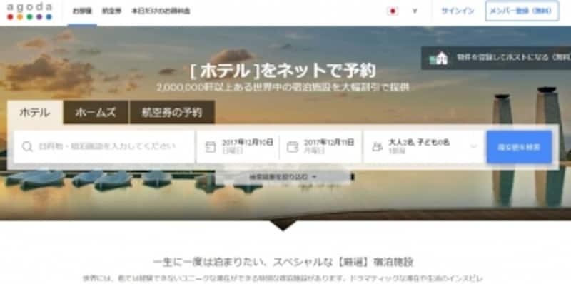 アゴダ公式サイトのキャプチャー(2017年12月1日のもの)。