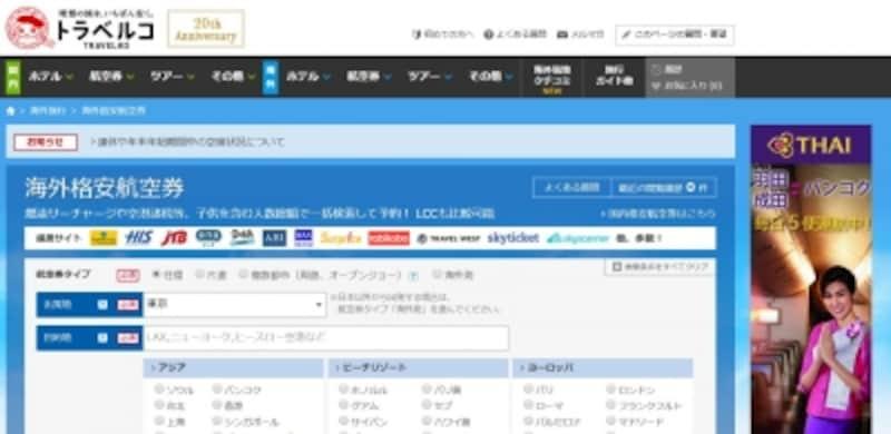 トラベルコちゃん公式サイトのキャプチャー(2017年12月1日のもの)。