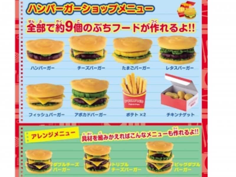 ハンバーガー、ポテト、チキンナゲットなど全部で9個のプチフードが作れます