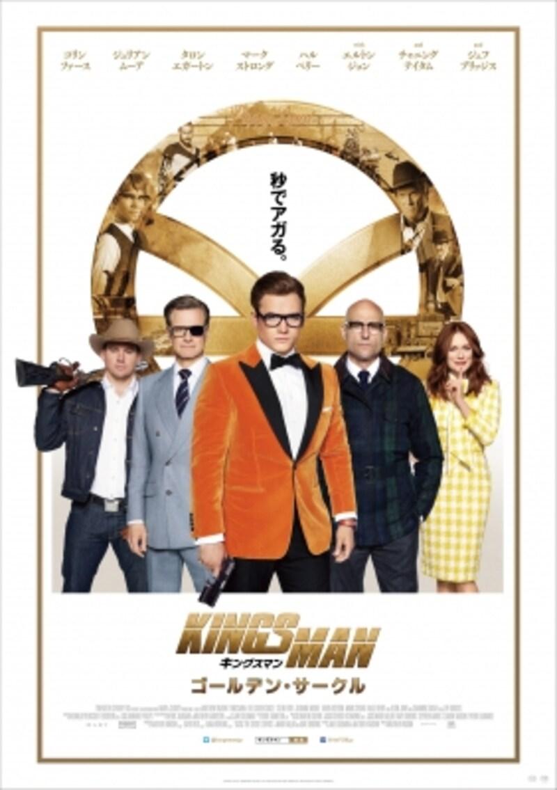『キングスマンゴールデンサークル』