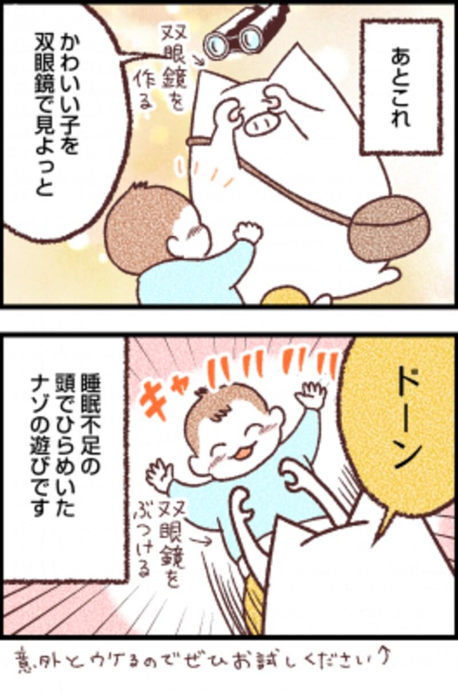 子育て漫画2
