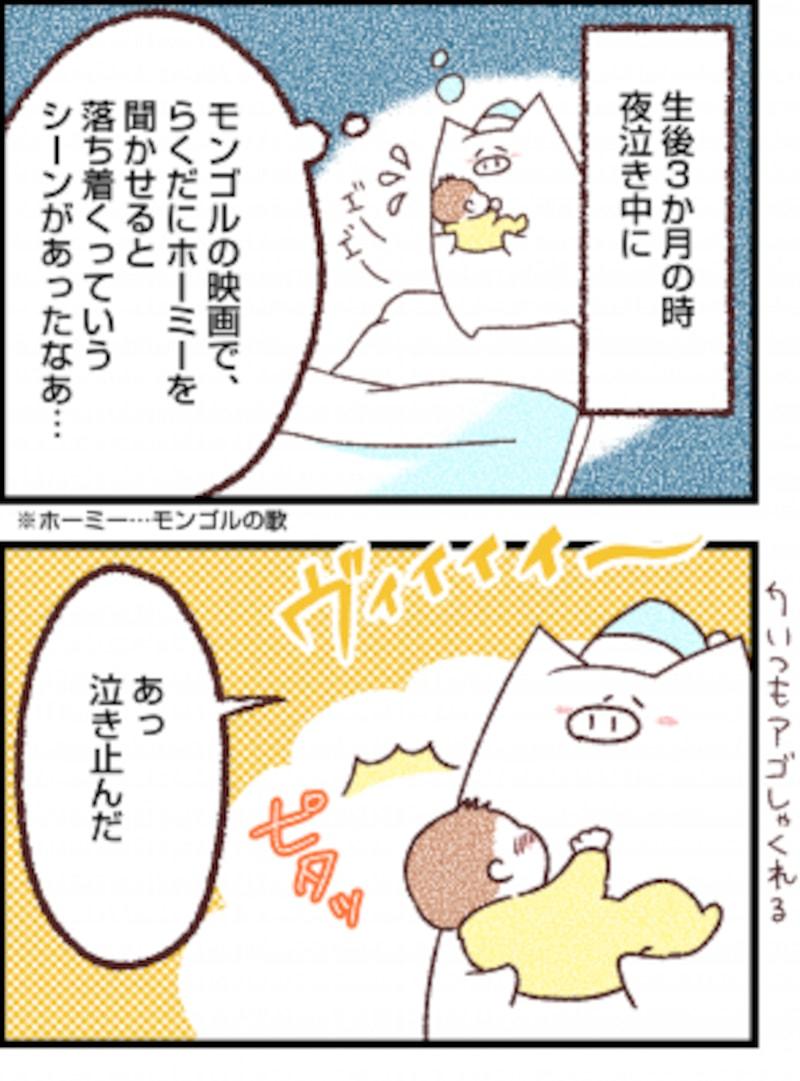 子育て漫画7