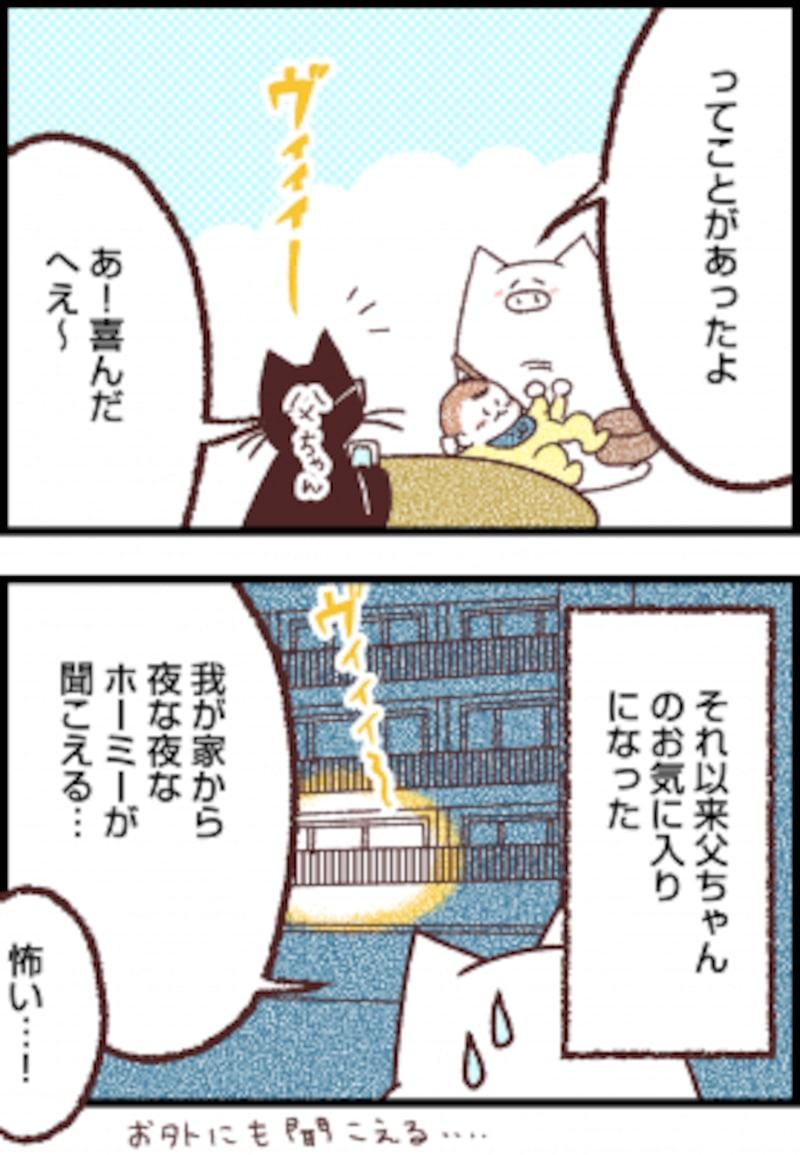 子育て漫画8