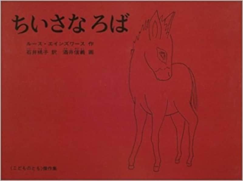 『ちいさなろば』(こどものとも傑作集)