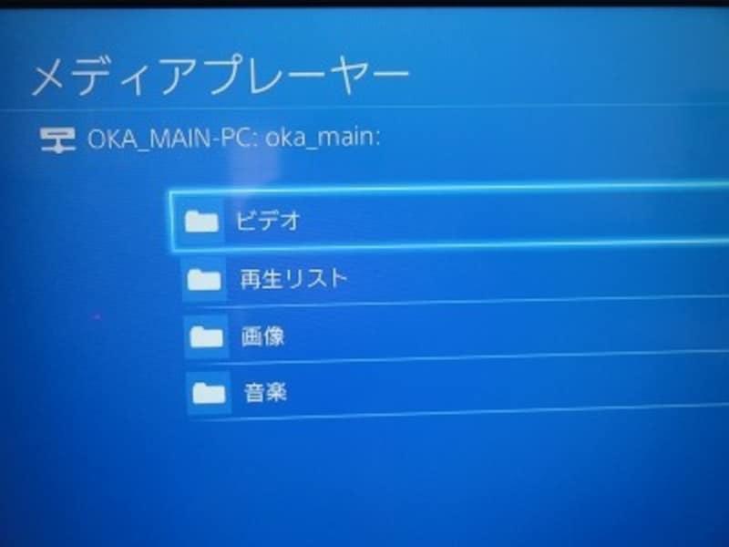 PS4,PC,接続,パソコン,メディアプレーヤー,PS3,接続方法,メディアサーバー,設定,nas,ホームネットワーク,共有,動画,LAN,DLNA,無線接続,プレイステーション,プレステ4